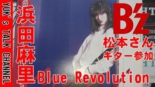B'zの松本さんが参加した浜田麻里さんの5枚目のアルバム「Blue Revoluti...