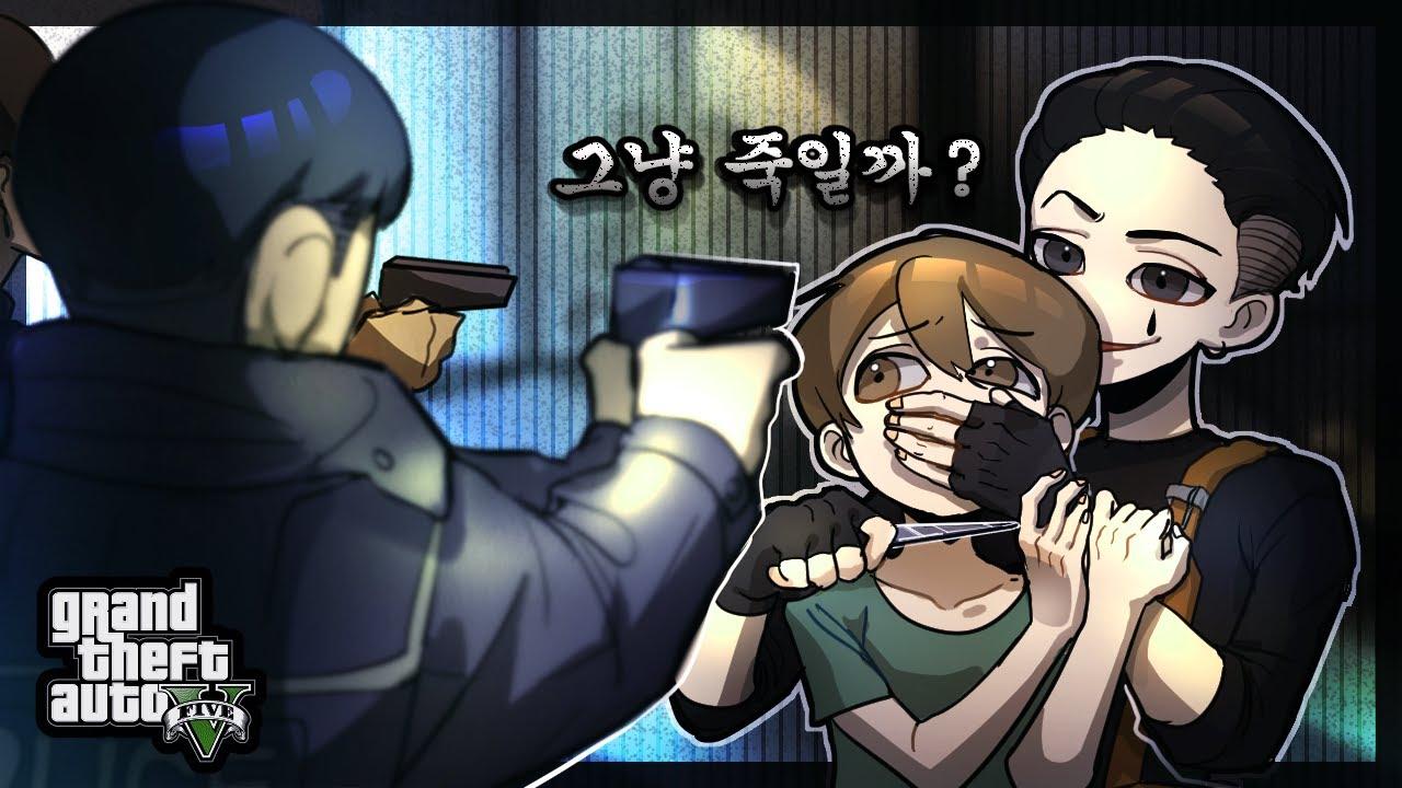 경찰 vs 깡패 레전드 추격전 (GTA5 인생모드 4화)