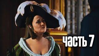 Прохождение Assassin's Creed Unity (Единство) — Часть 7: Головы мадам Тюссо