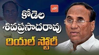 Kodela Siva Prasada Rao Real Life Story ( Biography ) | Family | Career | Education | YOYO TV