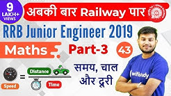 11:00 AM - RRB JE 2019   Maths by Sahil Sir   Time, Speed & Distance (Part-3)