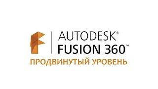 Урок 1 AUTODESK FUSION 360  SCULPT ПРИМИТИВЫ