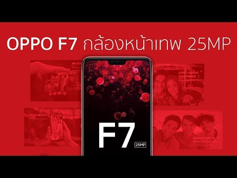OPPO เปิดตัวรุ่นใหม่ Oppo F7 กล้องหน้าเทพ 25MP | Droidsans - วันที่ 05 Apr 2018