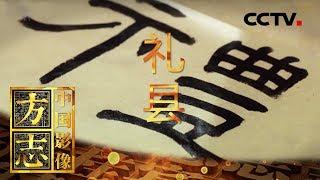 《中国影像方志》 第309集 甘肃礼县篇| CCTV科教
