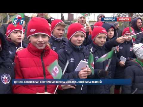 Детско юношеская спортивная школа «Звезда» отметила юбилей