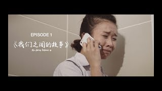 我累了 I'm Tired | Ep 1 |《我们之间的故事 The Stories Between Us》 A Butterworks x YES 933 Web Series
