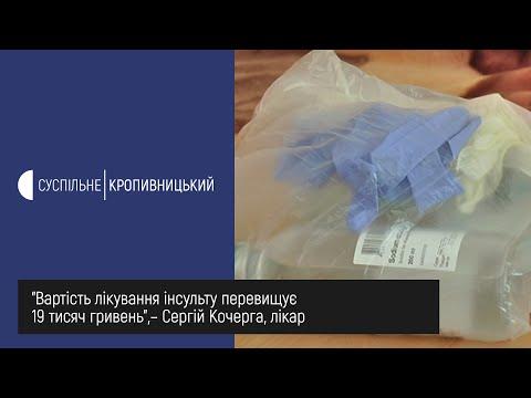 UA: Кропивницький: 19 тисяч гривень на лікування інсульту виділятимуть з державного бюджету з 1 квітня
