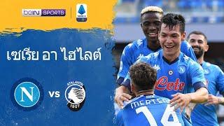 นาโปลี 4-1 อตาลันต้า | เซเรีย อา ไฮไลต์ Serie A 20/21