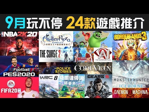 9月不眠不休玩不停 24款精遊戲推介 (MHW, Borderlands 3,NBA 2K20, PES 2020, Gears 5, Code Vein, 伊蘇 9, FIFA 20)