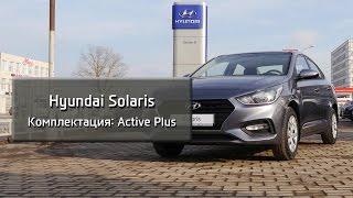 Новый Hyundai Solaris комплектация Active Plus
