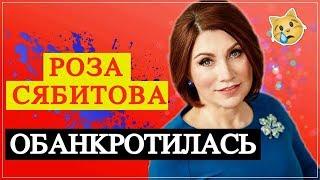 Роза Сябитова обанкротилась после развода | Top Show News
