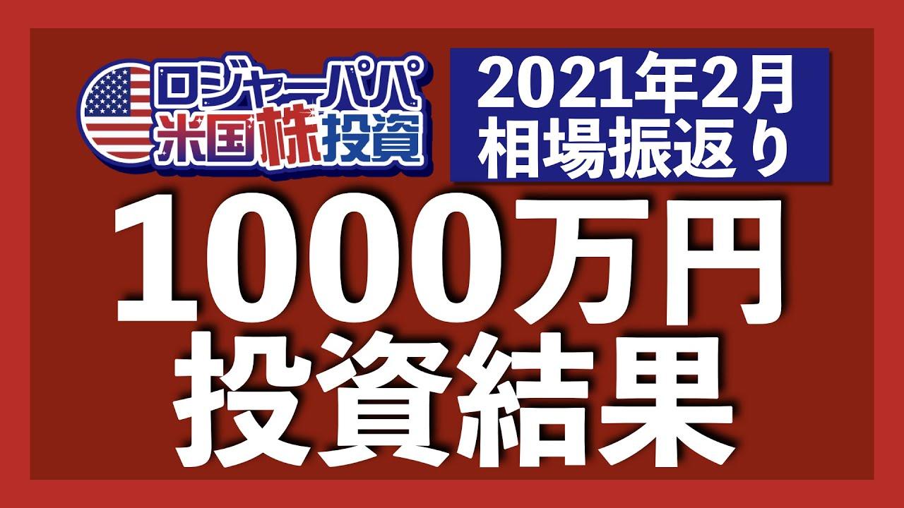 トータルリターン15%超え!2021年2月の米国株1000万円投資実績を公開します【アメリカ株投資】2021.3.1