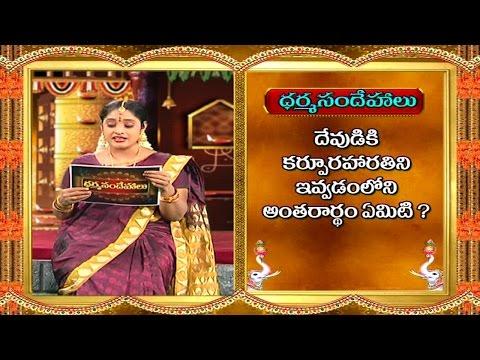 What is the inner meaning behind Karpoor Harati? || Dharma Sandehalu || Bhakthi TV