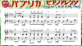 初級 パプリカ 楽譜