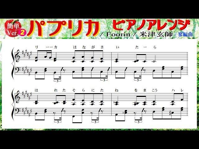 パプリカ,Foorin のピアノ楽譜 簡単(ハ長調)から上級まで