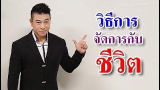 """วิธีการจัดการกับ """"ชีวิต"""" I จตุพล ชมภูนิช I Supershane Thailand"""