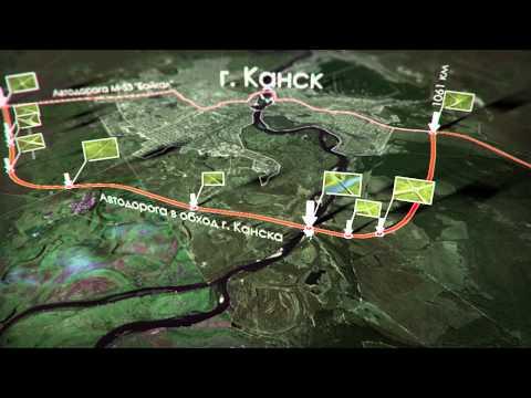 Обход г. Канска, Красноярский край, на участке км 1045+500    км 1061+000