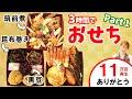 3時間でおせち Part1【黒豆・昆布巻き・筑前煮】/みきママ