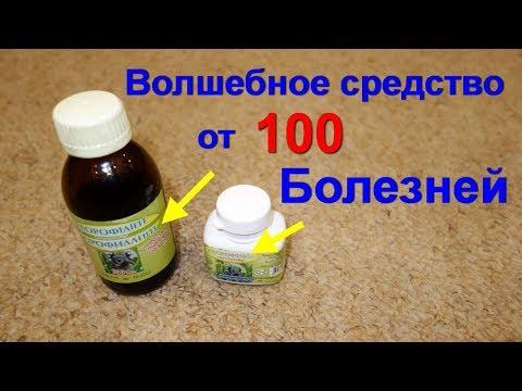 Хлорофиллипт - волшебное копеечное натуральное средство от 100 болезней. Лечение и здоровье для всех   хлорофиллипт   применение   полоскание   хлорофилл   принимать   здоровье   лечение   насмор   лечить   горле