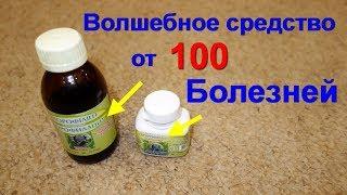 Хлорофиллипт волшебное копеечное натуральное средство от 100 болезней Лечение и здоровье для всех