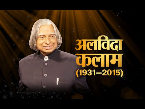Special Coverage on the demise of Former President of India Dr. APJ Abdul Kalam (Part 1)