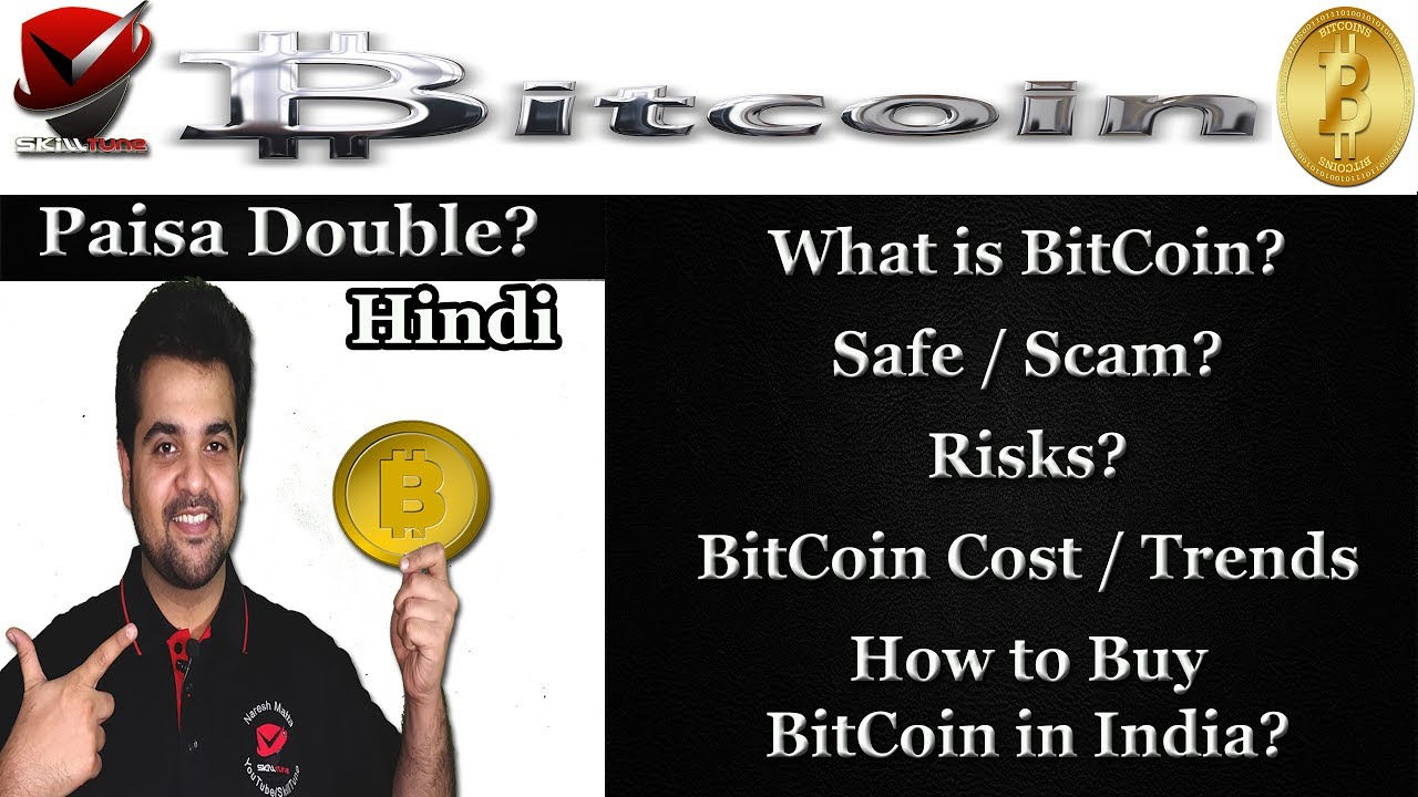 bitcoin | what is bitcoin | how to buy bitcoin and trade in india