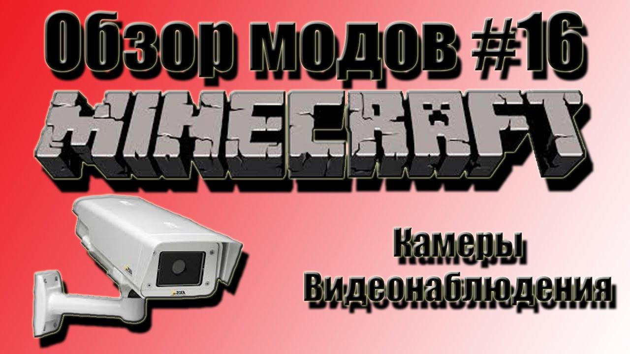 Мод для Minecraft 1.5.2/1.5.1/1.4.7 - Камера видеонаблюдения
