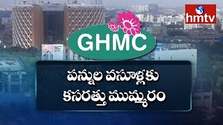 GHMC Focused On Property Tax And Other Taxes Collection In Telangana | hmtv
