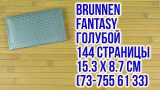 Розпакування Brunnen Fantasy блакитний 144 сторінки 73-755 61 33