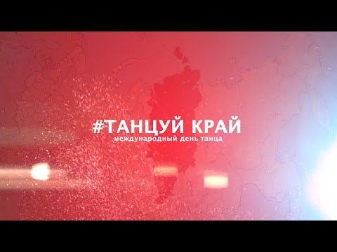Репортаж с городского иероприятия #ТАНЦУЙ КРАЙ АЧИНСК