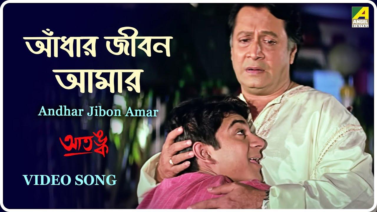 Andhar Jibon Amar   Aatangko   Bengali Movie Song   Kumar Sanu