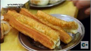 꿀에 찍어먹는 꽈배기, 중국식 아침식사 '요우티아오'