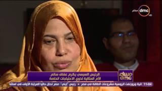 مساء dmc - تقرير .. الرئيس السيسي يكرم عفاف سالم الأم المثالية لذوي الإحتياجات الخاصة