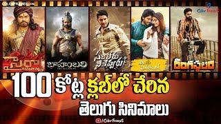 Tollywood 100 Crore Box Office Collection Movies   100 కోట్లు కొల్లగొట్టిన సినిమాలు   Color Frames