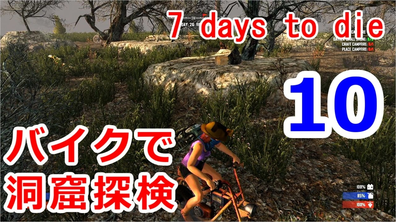 Part10 7 days to die 7 ps4 for Cocinar en 7 days to die ps4