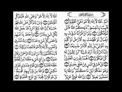 Abi Mashabi - Ayat 15