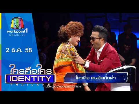 ย้อนหลัง Identity Thailand 2015    โซเฟีย ลา   2 ธ.ค. 58 Full HD