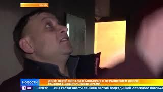 Коллекторы подожгли дверь квартиры с двумя детьми внутри
