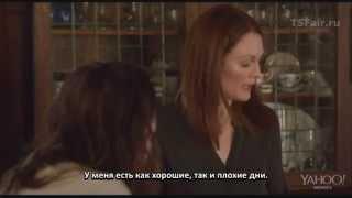 Отрывок из фильма «Всё ещё Элис» русские субтитры