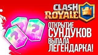 ОТКРЫТИЕ ДОРОГИХ СУНДУКОВ! - ВЫПАЛА ЛЕГЕНДАРНАЯ КАРТА! - Clash Royale (iOS)