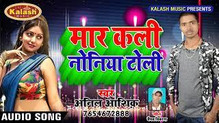मार कली नोनिया टोली  - Anil Aashiq - Mar Kali Noniya Toli - Bhojpuri Songs 2019 New