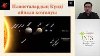 Естественные и искусственные спутники Земли.