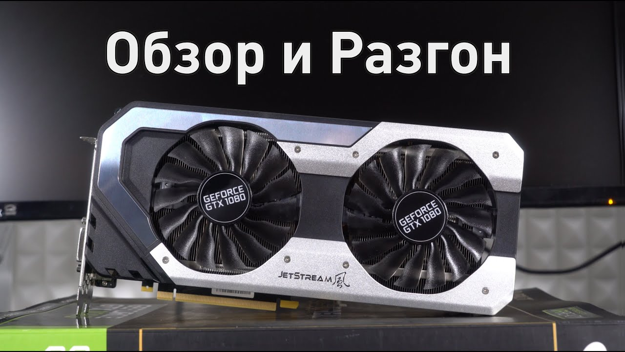 Palit GTX 1080 Jetstream — Обзор, Тест и Разгон