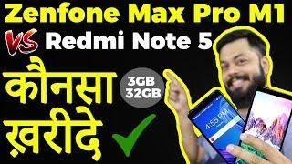 Asus Zenfone Max Pro M1 Vs Redmi Note 5 - कौनसा खरीदना चाहिए?