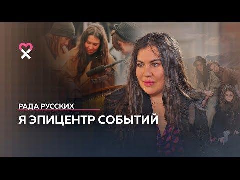 Рада Русских: «Когда я нечёсаная и за*баная — даже я себя не хочу принимать»
