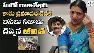Jeevitha Reveals Facts About Hero Rajashekar Car Incident | Latest News | Tollywood | ALO TV