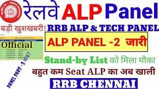 RRB ALP PANEL|RRB CHENNAI ALP PANEL PART 2 KIYA JARI|TOTAL 735 CANDIDATES KA SELECTION