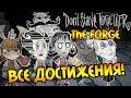 Все ДОСТИЖЕНИЯ в Don T Starve Together The Forge mp3