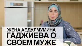Жена Абдулмумина Гаджиева рассказывает о своем муже