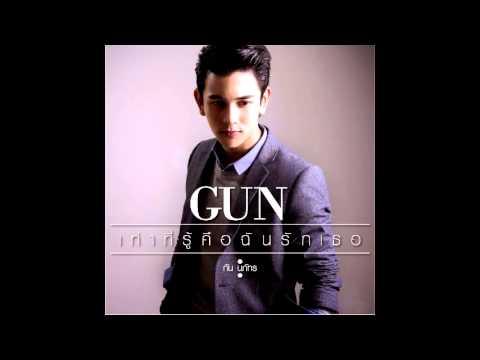 เท่าที่รู้คือฉันรักเธอ - Gun Napat
